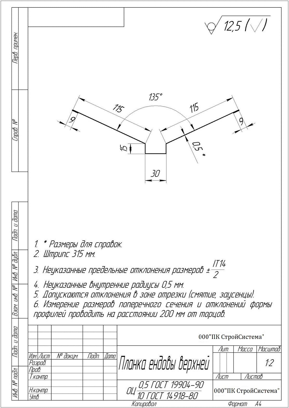 ендова верхняя пк стройсистема