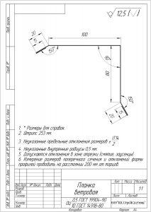 Торцевая планка пк стройсистема